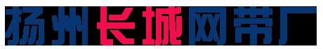 江都区长城米6体育网页版厂有限公司-乙型/马蹄/链条/输送/不锈钢/长城/防腐/耐高温/链板米6体育网页版制造商